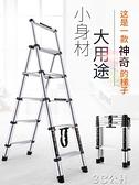 梯子 家用梯子折疊人字梯室內多功能五步梯加厚鋁合金伸縮梯升降小樓梯 3C公社YYP