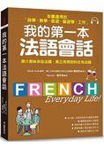 我的第一本法語會話:本書適用於「自學、教學、旅遊、留遊學、工作」(隨書附標準法語
