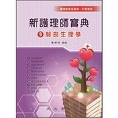 新護理師寶典(9)解剖生理學