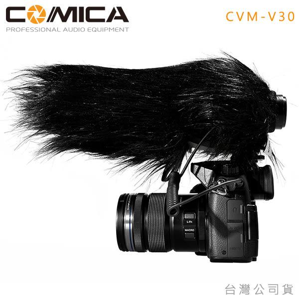 EGE 一番購】COMICA【CVM-V30】超心型指向電容式麥克風【公司貨】