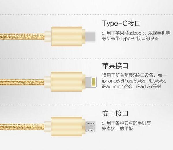 【SZ 】一拖3尼龍線 samsung IOS+Type C+Micro USB傳輸線 玫瑰金數據線oppo r11 iPhone 充電線
