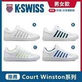 K-SWISS Court Winston時尚運動鞋-男女任選-共四款