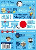 (二手書)出發!東京自助旅行:一看就懂 旅遊圖解Step by Step