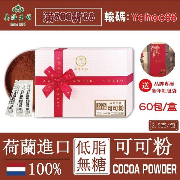 100%荷蘭微卡低脂無糖可可粉隨身包60包/盒(禮盒)(可供烘焙做蛋糕)【美陸生技AWBIO】