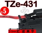 [ 副廠 x5捲 Brother 12mm TZ-431 紅底黑字 ] 兄弟牌 防水、耐久連續 護貝型標籤帶 護貝標籤帶