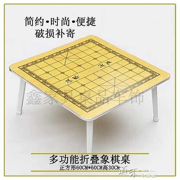 象棋桌折疊式象棋桌麻將桌  【全館免運】