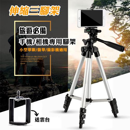 【贈送雲台】3110 手機/相機通用 鋁合金三腳架 專業攝影 自拍 錄影 輕型腳架 便攜