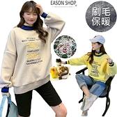 EASON SHOP(GW9455)實拍字母刺繡刷毛加絨加厚撞色條紋針織拼接高領套頭長袖棉T恤女上衣服內搭落肩黃