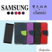三星SAMSUNG Note 4 / Note 5 / Note 8 / Note 9 經典款 TPU 側掀可立皮套 保護殼 手機支架