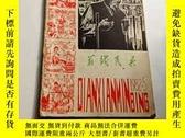 二手書博民逛書店G1324罕見前線民兵1982 5(總第340期)Y259056