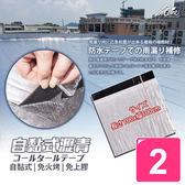 Incare防水防漏隔熱高品質自黏性天然瀝青-2入(0.605坪)