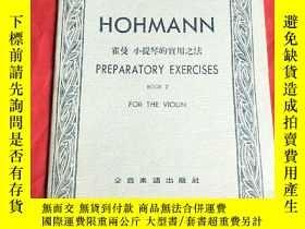 二手書博民逛書店HOHMANN罕見霍曼 小提琴的實用之法PREPARATORY EXERCISES (BOOK 2)FOR THE