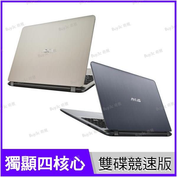 華碩 ASUS X507UB 灰/金 256G PCIe SSD+1T飆速特仕版【升16G/i5 8250/15.6吋/MX110/FHD/窄邊框/Win10/Buy3c奇展】X507U