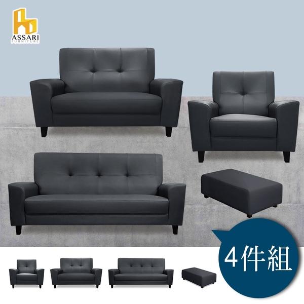 ASSARI-朝倉1+2+3人座貓抓皮獨立筒沙發(含長腳椅)