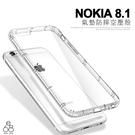 防摔 NOKIA 8.1 *6.18吋 手機殼 空壓殼 透明軟殼 保護殼 氣墊 保護套 果凍套 手機套 超薄殼