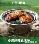 韓式木碳燒烤爐子圓形無煙燒烤架家用木炭戶外商用電熱3人2烤肉鍋 igo 酷男精品館