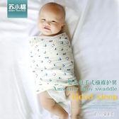襁褓包巾 全棉紗布嬰兒可包手肚圍 防驚跳包巾0-3歲通用簡易襁褓 CP3428【甜心小妮童裝】