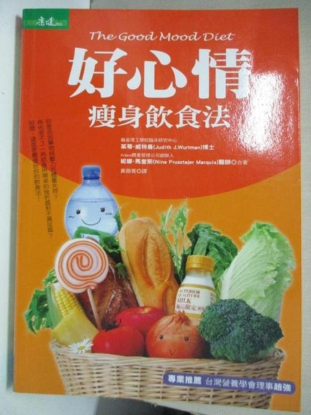 【書寶二手書T9/美容_BZI】好心情瘦身飲食法 The Good Mood Diet_茱蒂.威特曼、妮娜.馬奎斯