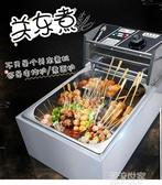 凱詩關東煮機器9格商用電熱麻辣燙串串香小吃設備便利店煮丸子機MBS『潮流世家』