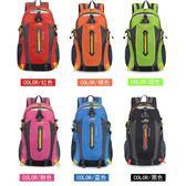 戶外登山包40L大容量輕便旅行背包男士旅游雙肩包女禮品運動書包YYS     易家樂