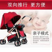 嬰兒手推車雙向可坐躺輕便摺疊傘車BB寶寶01-3歲小孩簡易四輪童車 NMS 露露日記
