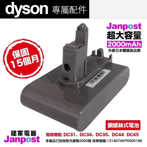Janpost dyson DC31、DC34、DC35、DC44、D45系列/鎖螺式副廠鋰電池/保固15個月/建軍電器