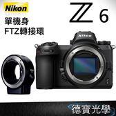 【現貨】NIKON Z6 單機身 + FTZ轉接環 總代理公司貨 分期零利率 德寶光學 Z7 Z6 EOS R A73 A7R3
