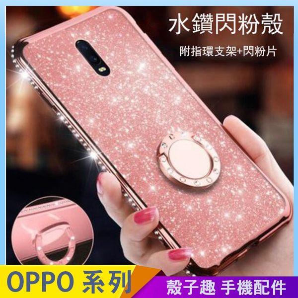水鑽閃粉殼 OPPO R17 pro R15 R11 R11S R9 R9S plus 手機殼 手機套 指環支架 全包邊軟殼 保護殼保護套
