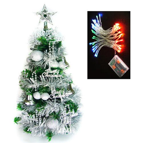 【摩達客】台灣製可愛2呎/2尺(60cm)經典裝飾聖誕樹(純銀色系)+LED50燈電池燈彩光
