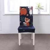 靠背一體凳子套椅子套通用椅套餐桌罩墊子家用【聚寶屋】