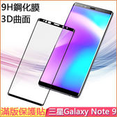 3D曲面 全屏覆蓋 三星 Galaxy N0te 9 滿版玻璃貼 note9 熒幕保護貼 保護膜 6.4吋 鋼化膜 強化玻璃