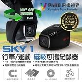 [富廉網] 【飛樂 Philo】SKY1 磁吸式1080P行車/運動兩用紀錄器
