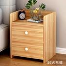 床頭柜簡約現代斗柜簡易小柜子儲物柜臥室收納柜迷你邊柜 QQ25002『MG大尺碼』