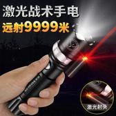 LED強光激光手電筒可充電超亮遠射3000米多功能特種兵鐳射【限時特惠九折起下殺】
