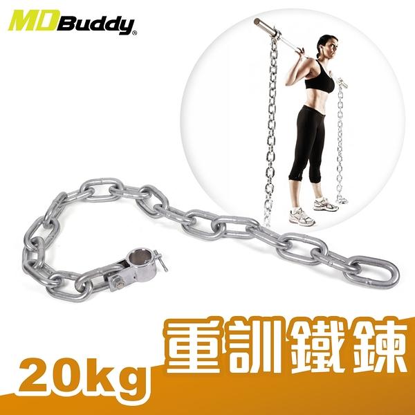 MDBuddy 重訓鐵鍊 20KG (免運 訓練 槓鈴 硬舉 健身≡排汗專家≡