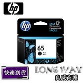 HP 65 原廠黑色墨水匣 ( N9K02AA / N9K02A ) ( 適用: 適用: HP DeskJet 3720/3721  )