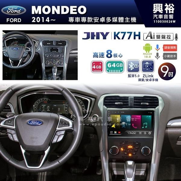 【JHY】2014~年FORD MONDEO專用9吋K77H安卓機*導航+ZLlink*高速8核4+64G
