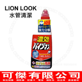 LION LOOK 濃效水管清潔疏通劑  可傑