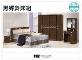 【MK億騰傢俱】AS134-1A黑蝶舞胡桃四件組(含床頭、床邊櫃單只、衣櫥、鏡台)