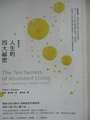 【書寶二手書T8/心靈成長_AZ2】人生的四大祕密(暢銷改版)_亞當.傑克遜,  周思芸