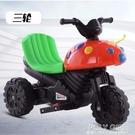 甲殼蟲兒童電動摩托車電瓶車電動三輪車寶寶坐騎玩具車贈品車 ATF 夏季狂歡