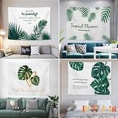 北歐背景布綠植掛布墻面房間布置床頭墻布裝飾畫直播掛毯【倪醬小舖】