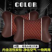 汽車靠枕護頸枕一對車用枕頭車載頸枕車內靠枕腰靠抱枕四季通用 NMS街頭潮人