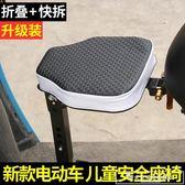 電動摩托車踏板車寶寶兒童安全坐椅子快拆電瓶車前置兒童座椅折疊igo『韓女王』