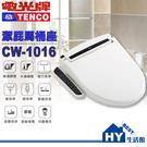 TENCO 電光牌 CW-1016 電腦馬桶座【多功能免治馬桶座】《不含安裝》