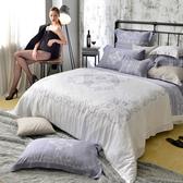 法國CASA BELLE《奧斯丁》加大天絲四件式防蹣抗菌吸濕排汗兩用被床包組