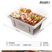 【Love Shop】中秋烤肉必備 可拆卸不銹鋼烤肉架 家用/戶外露營 木炭加厚304不銹鋼/bbq烤肉架燒烤架