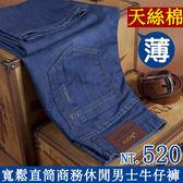 售完即止-牛仔褲寬鬆直筒大碼夏季超薄款商務休閒天絲深藍色褲子8-6(庫存清出T)