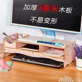 電腦架 木制電腦液晶顯示器增高架簡約現代辦公室桌面臺式屏幕墊高底座 全館免運igo