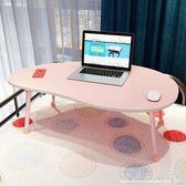 床上用學生寫字小桌子可折疊宿舍簡易筆記本電腦做桌臥室床上書桌『七夕好禮』igo
